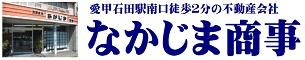 愛甲石田駅の賃貸売買不動産物件情報は有限会社なかじま商事にご相談下さい