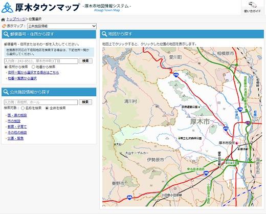 厚木タウンマップ