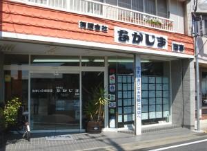 なかじま商事外観写真2