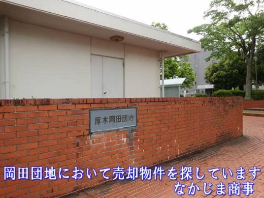 岡田団地 2
