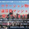 厚木市・愛甲石田駅周辺でも人気のある『分譲賃貸マンション・リロケーション物件』と