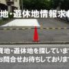 『愛甲石田駅周辺で貸地ありませんかぁ?』というお問い合わせが増えています。貸地情
