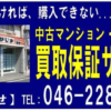 【買い取り保証】不動産のお住み替え時にオススメ!地域限定で中古マンション・不動産
